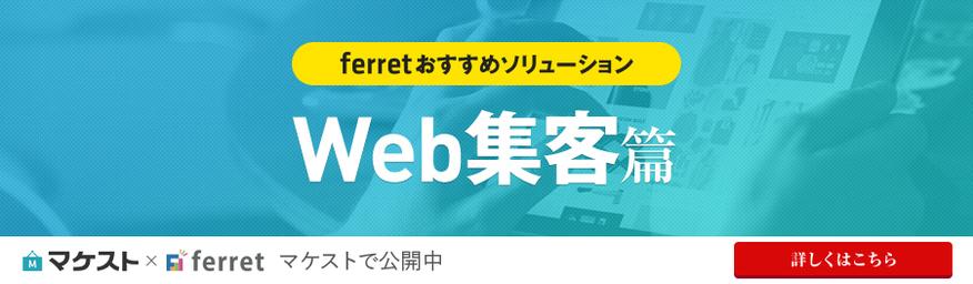 マケスト_Web集客900×263