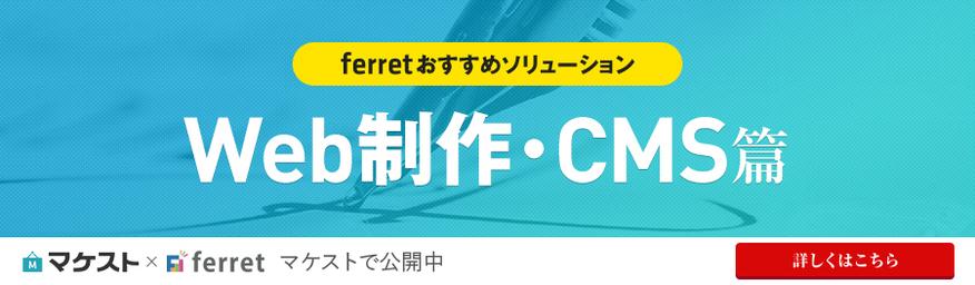 マケスト_Web制作900×263
