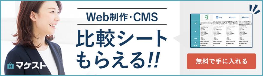 マケスト_LPCMS900×263