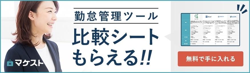 マケスト_LP勤怠管理900×263