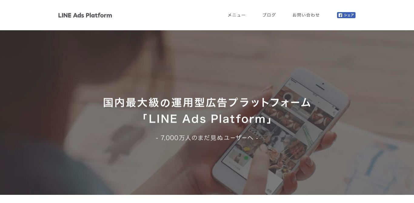 FireShot_Capture_10_-LINE_Ads_Platform-https___linebiz.jp_service_line-ads-platform.png