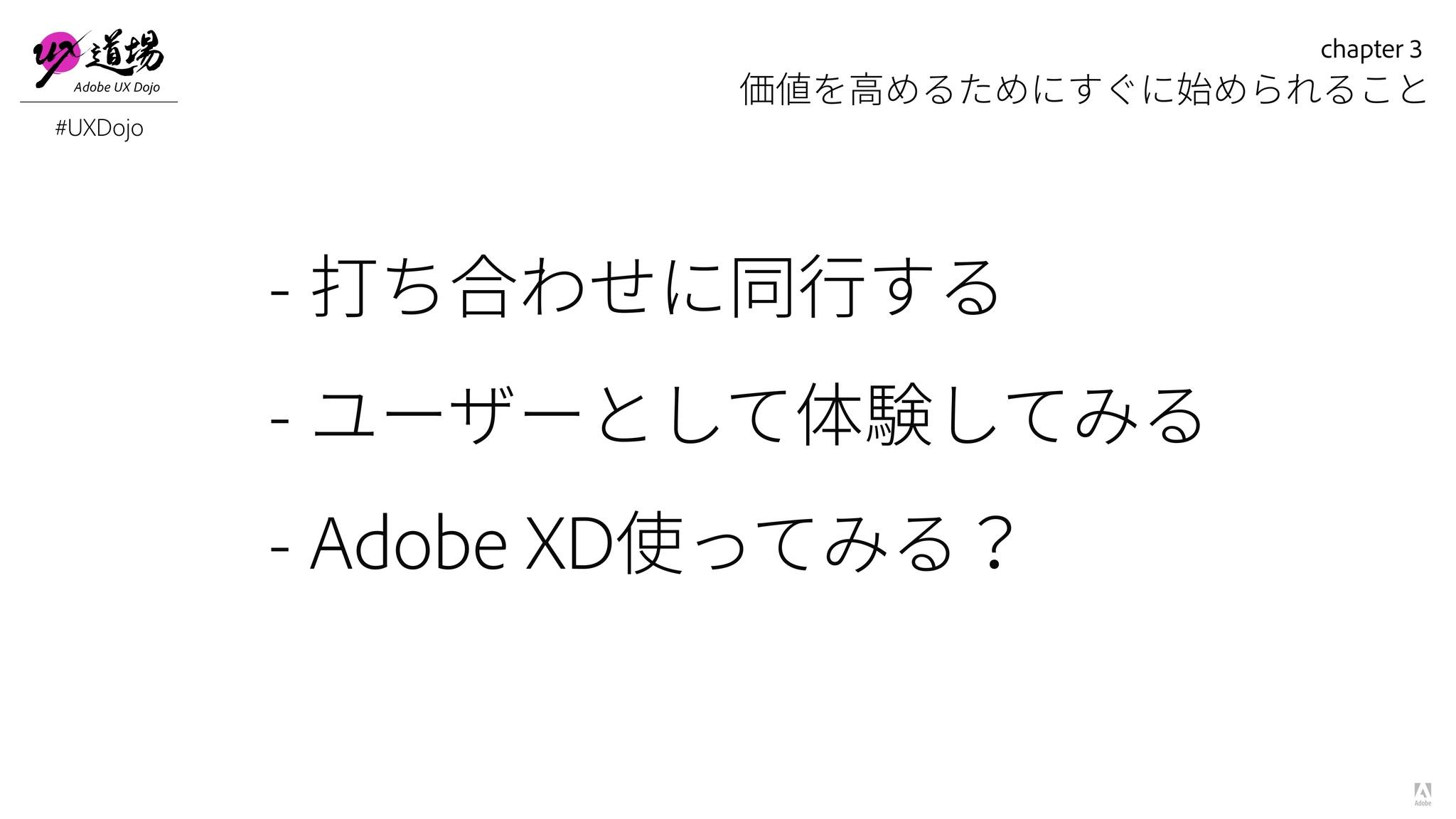 uxdojo_5.jpg