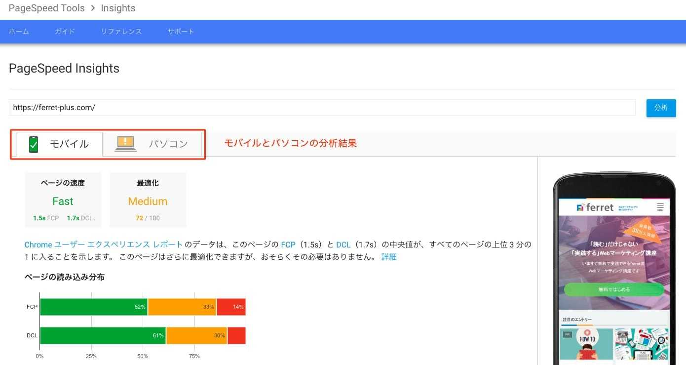 PageSpeed_Insights01.jpg