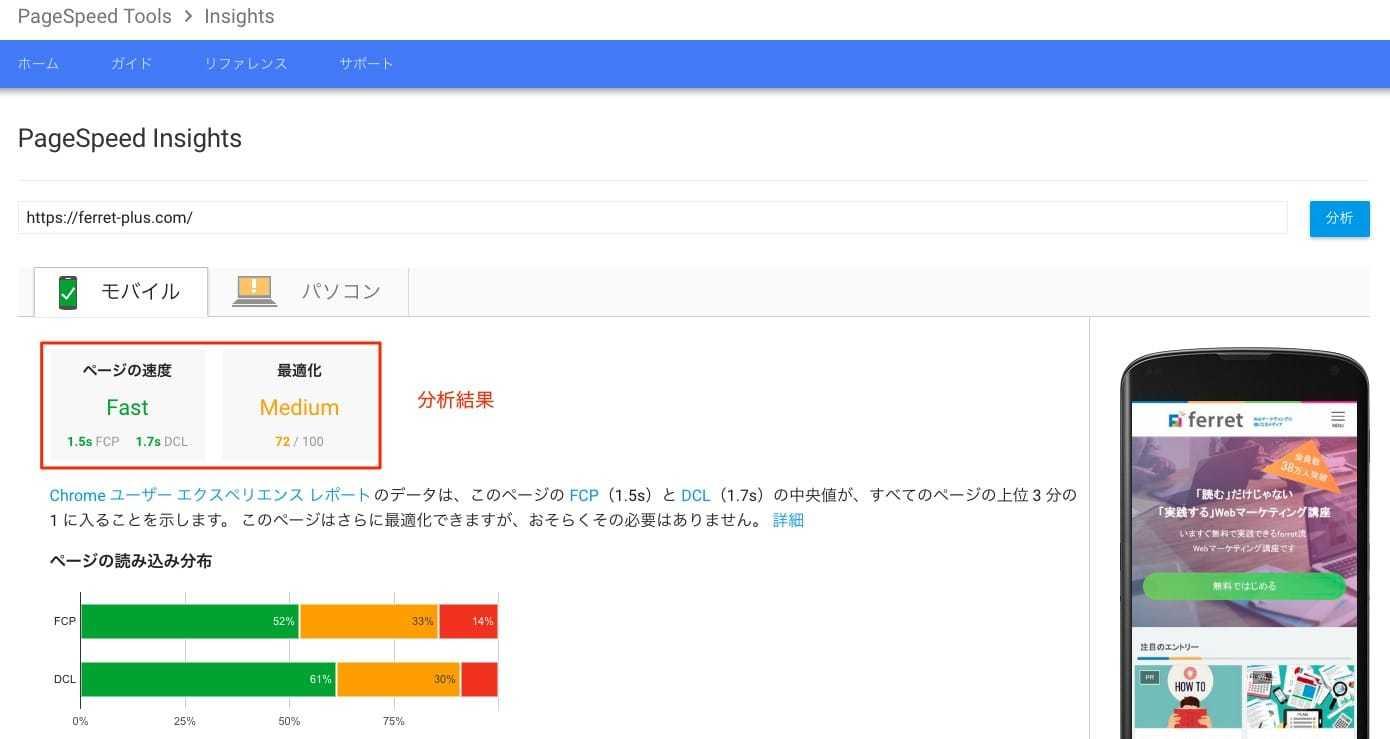PageSpeed_Insights02.jpg