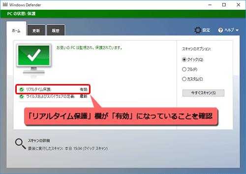 Windows Defenderの無効化