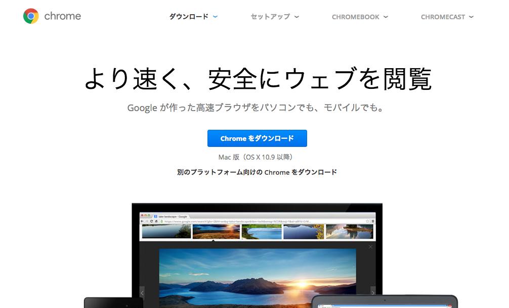 Google Chromeのキャプチャ