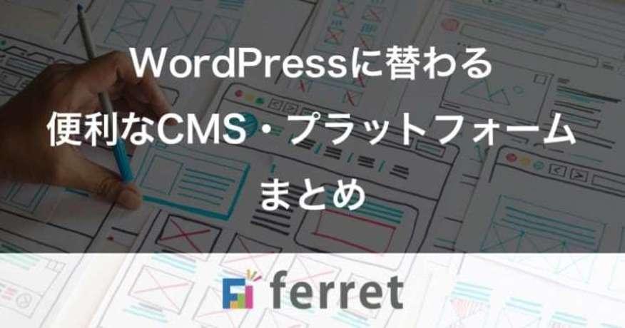 こんなにある!WordPressに替わる便利なCMS・プラットフォーム11選