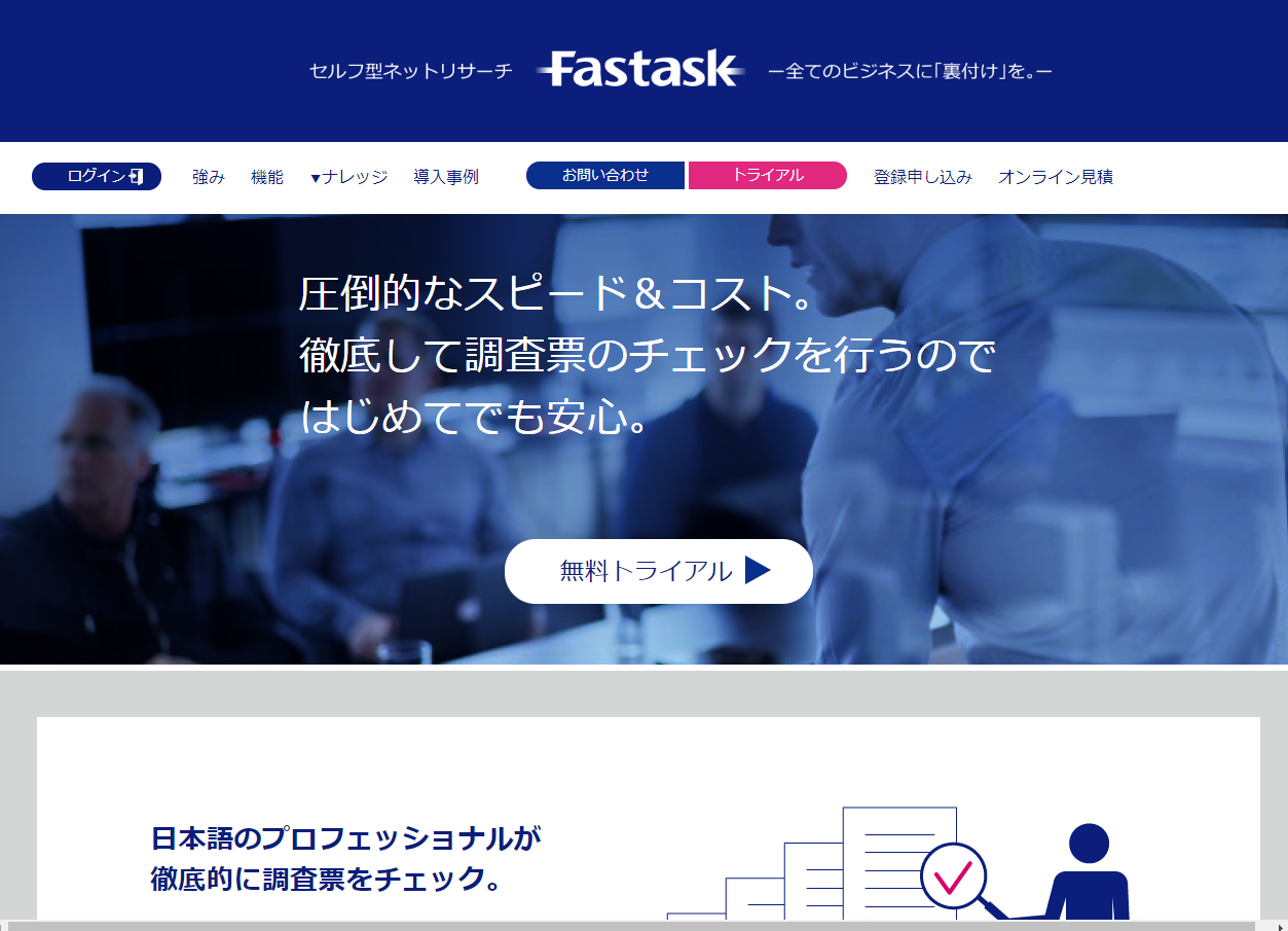 fastask.png