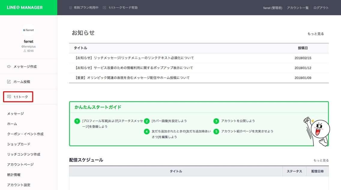 LINE__-_1.jpg
