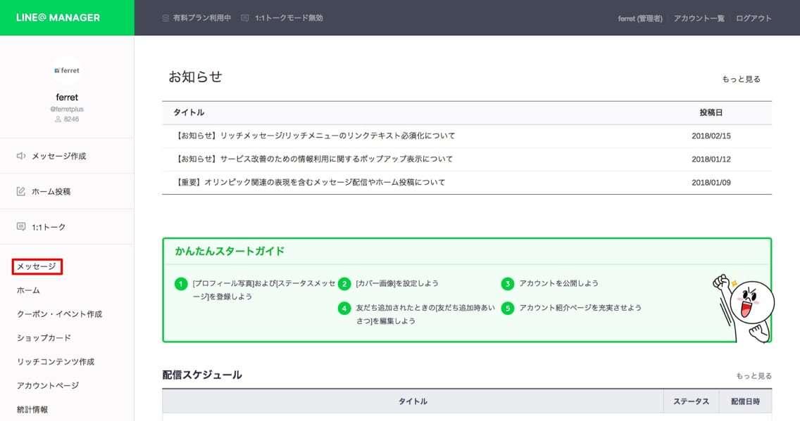 LINE__-_3.jpg