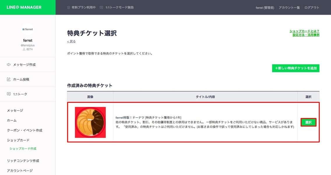 LINE__-_16.jpg