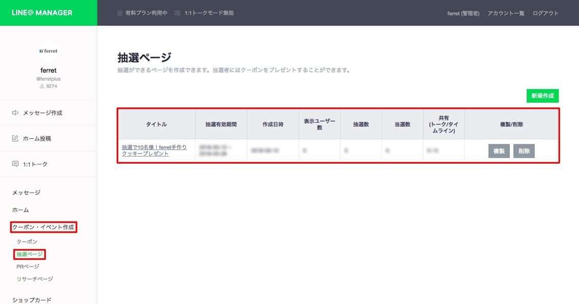 LINE__-_6.jpg