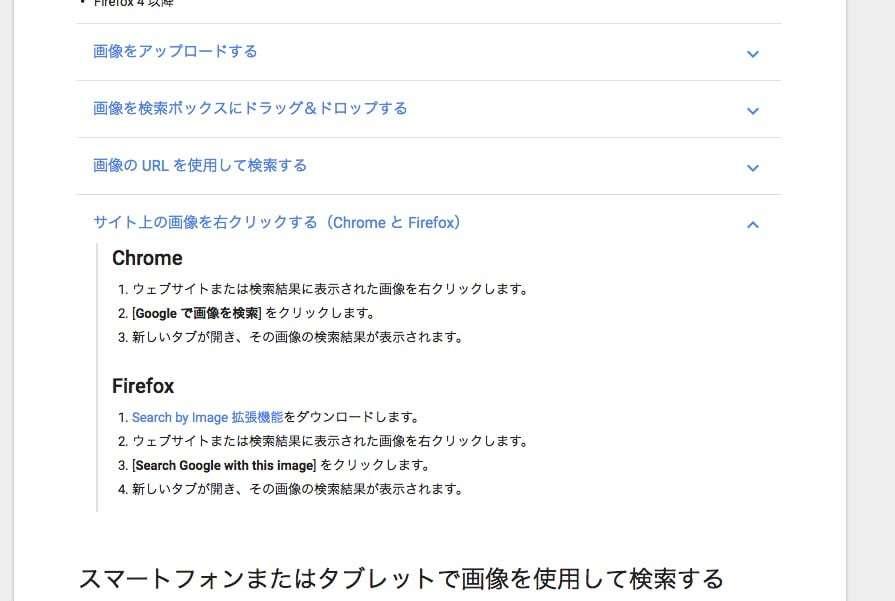 Chromeブラウザ 画像検索機能