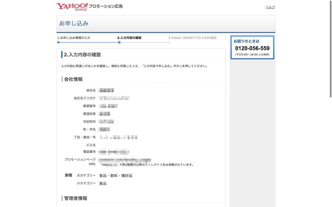 Yahoo!2_-_4.jpg
