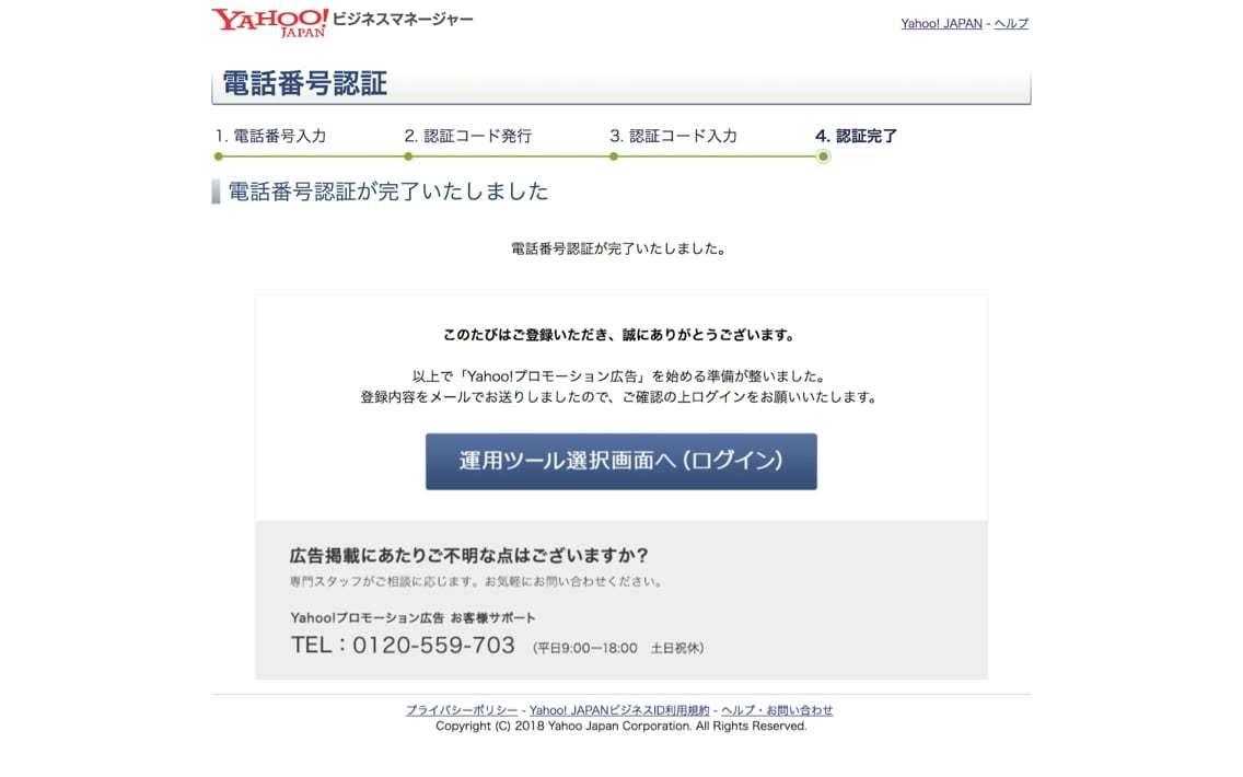Yahoo!2_-_9.jpg