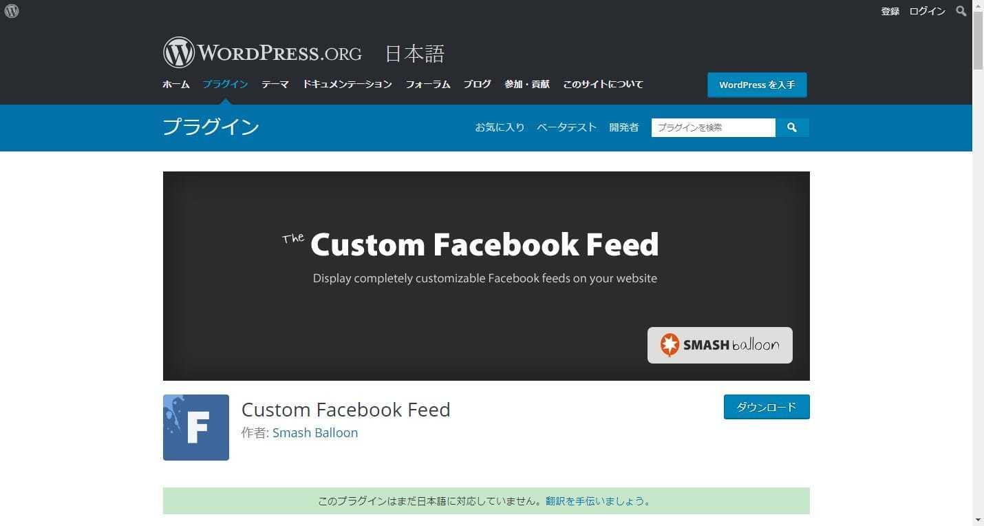 Custom_Facebook_Feed.JPG