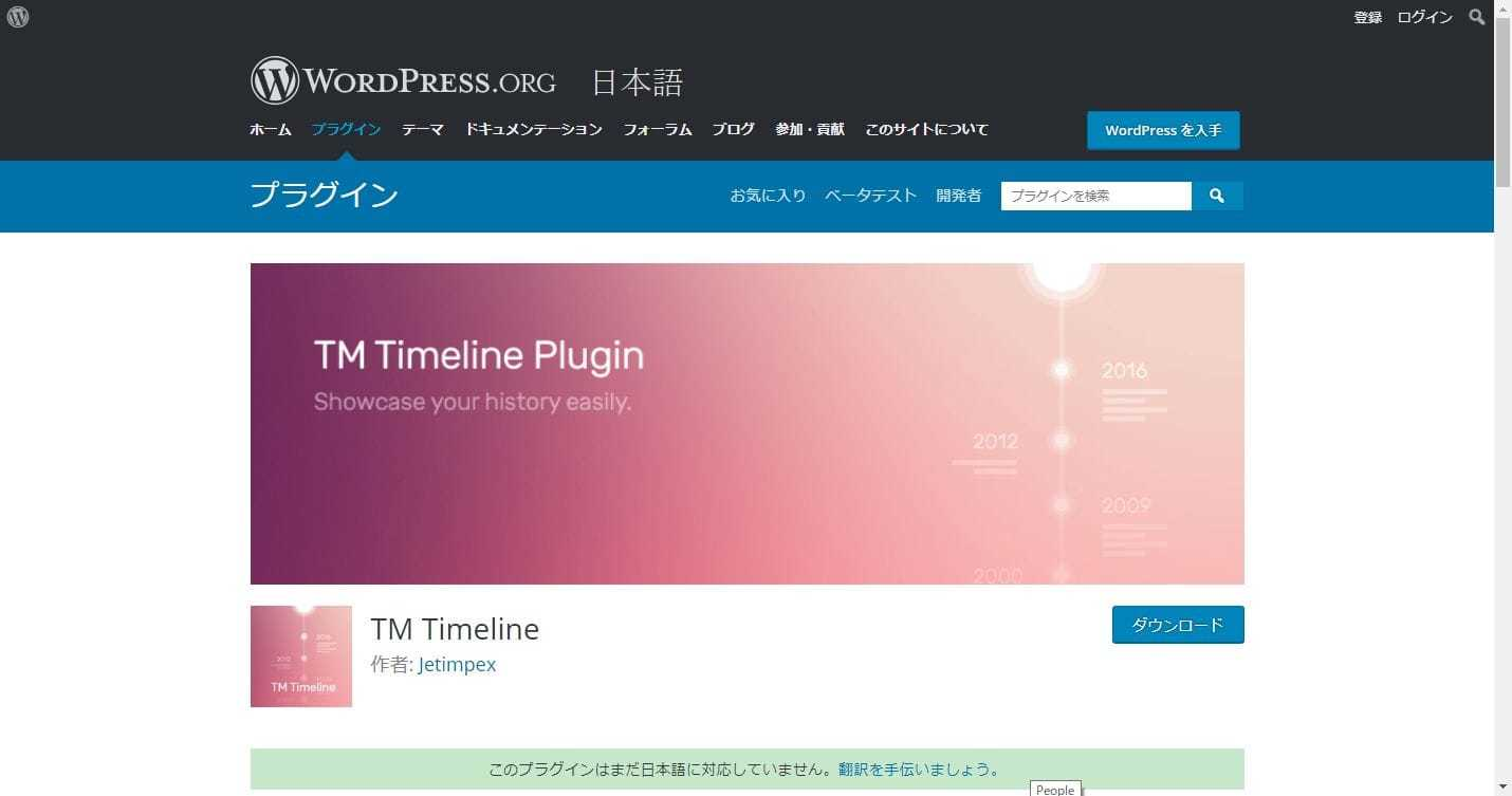 TM_Timeline.JPG