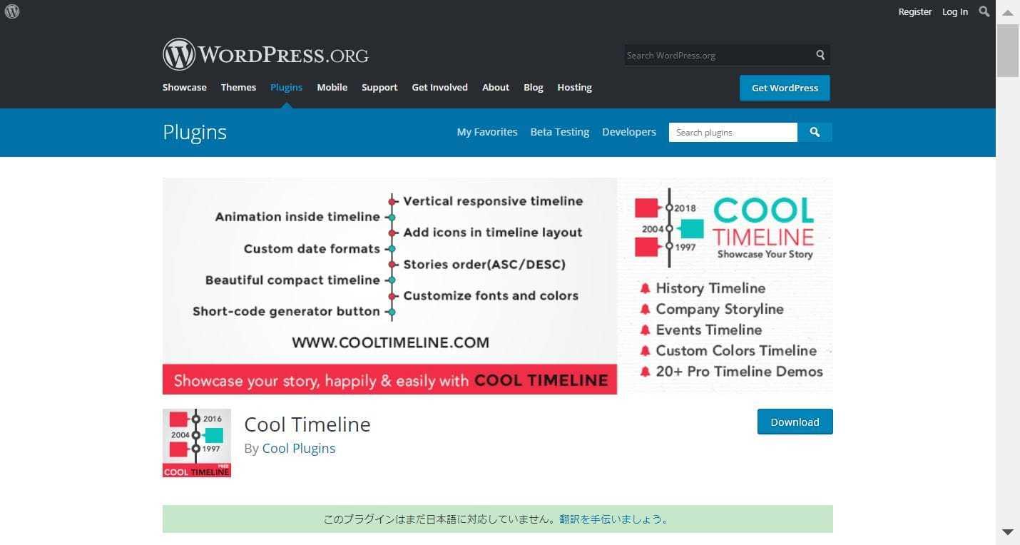Cool_Timeline.JPG