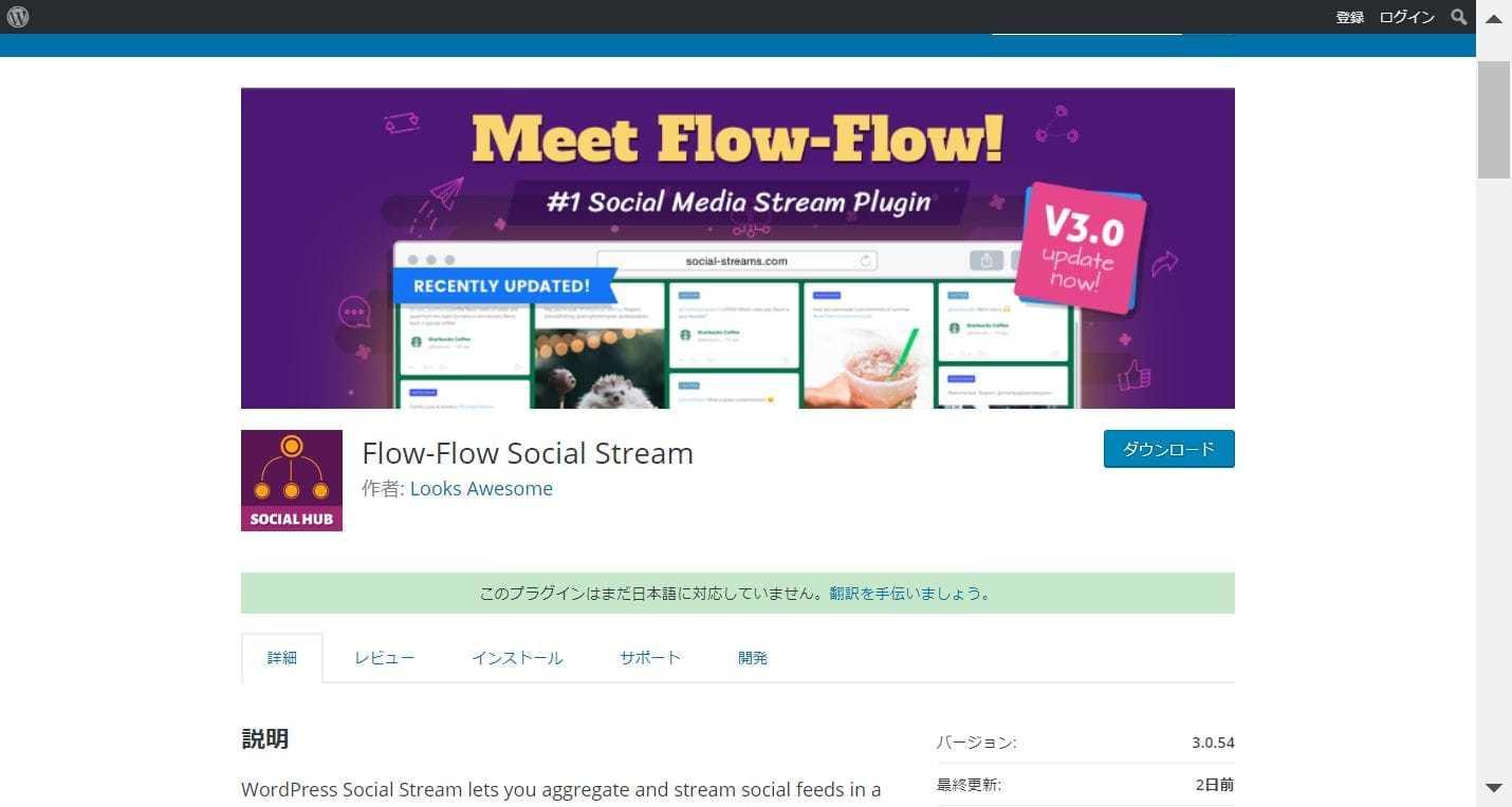 Flow-Flow_Social_Stream.JPG