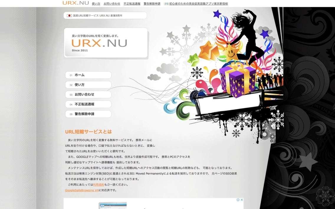 URL短縮サービス_URX.NU
