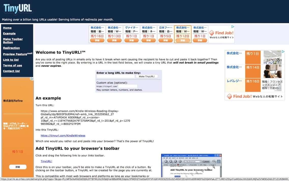URL短縮サービス_TinyURL