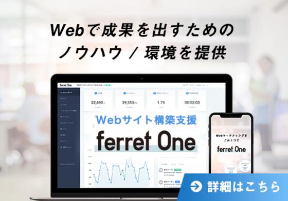 【ferret One】Webマーケティングのインハウス化でビジネスは加速する