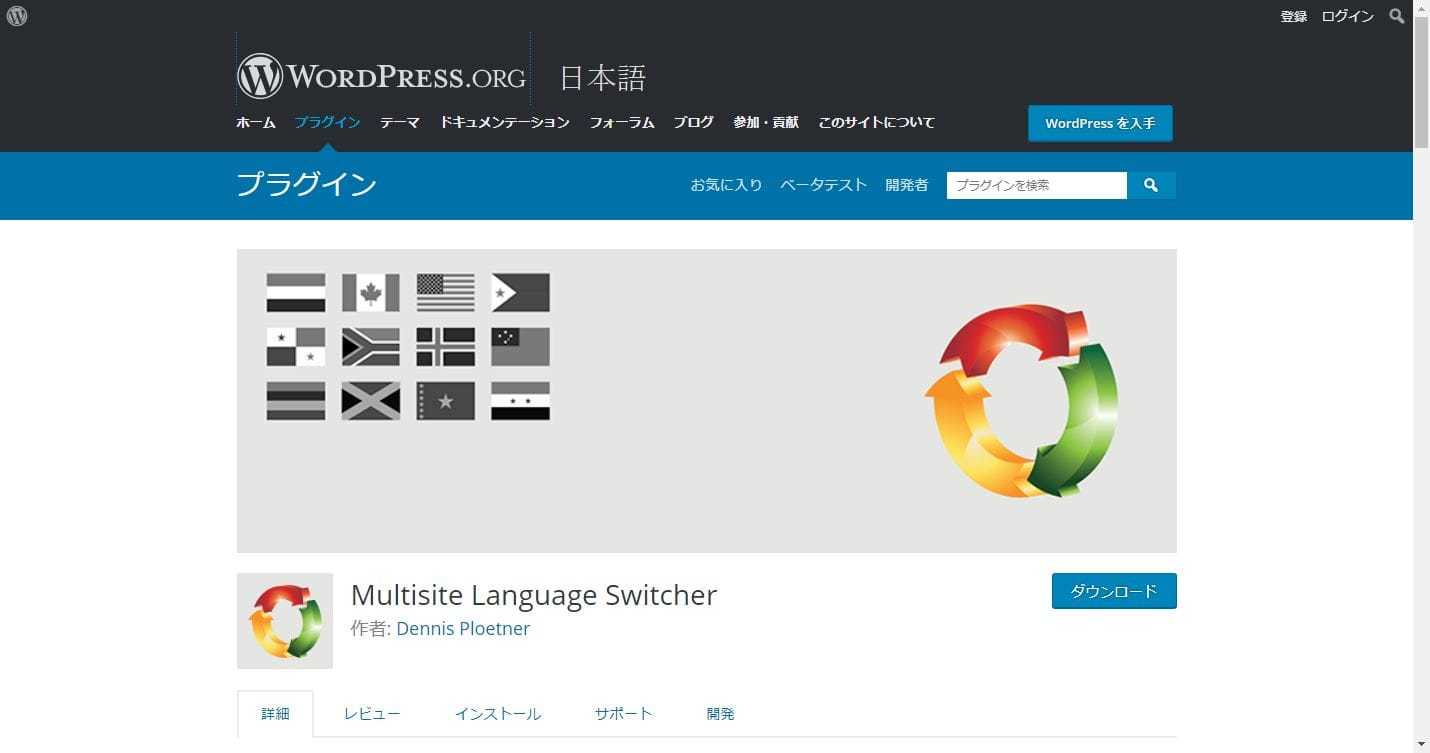 Multisite_Language_Switcher.JPG