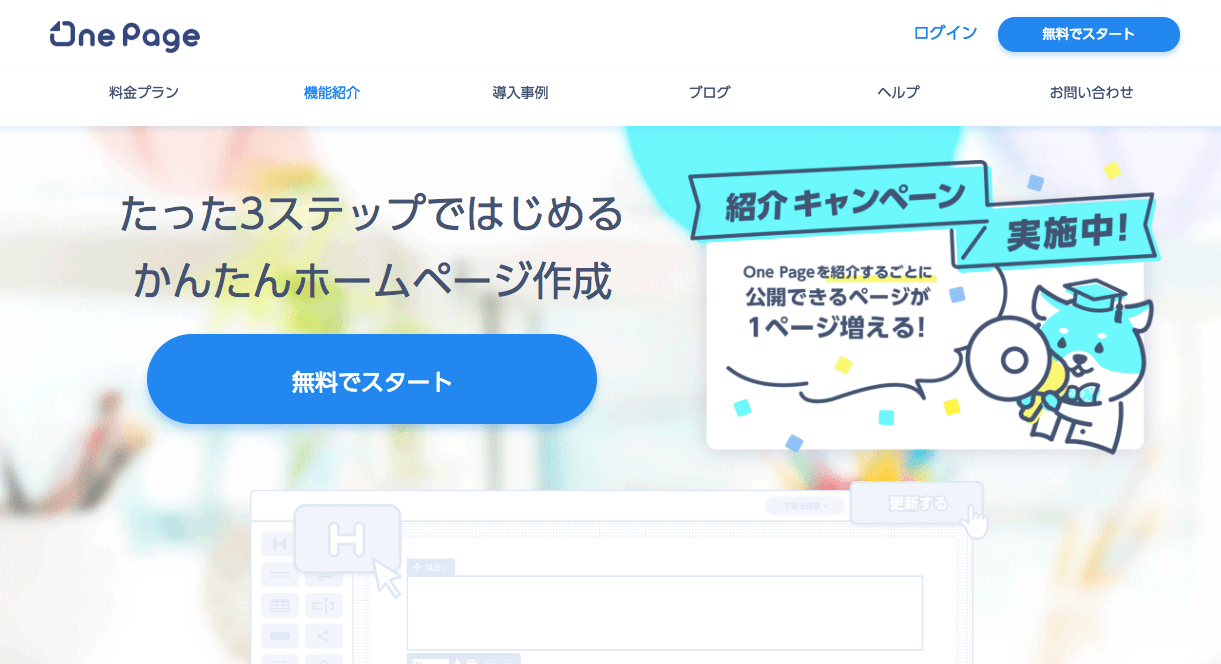 onepage_top_ver2.png