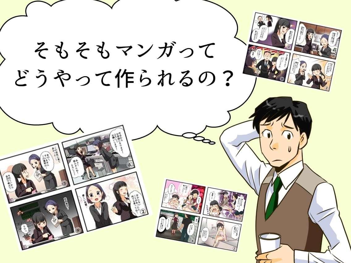 manga_-_2.jpg
