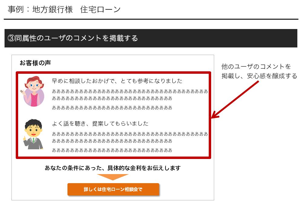 住宅ローン_事例_3.png