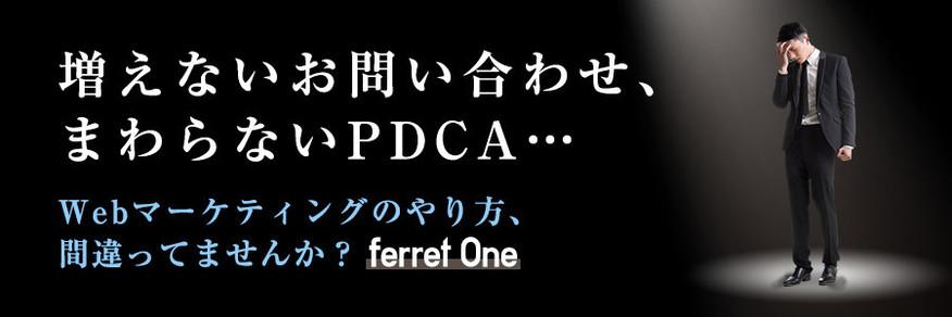 孤独なWebマーケティングに疲れたら、『ferret One』