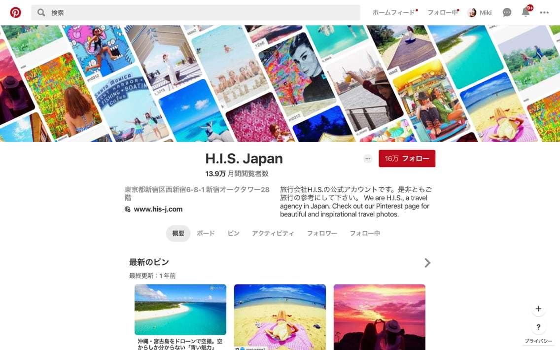 Pinterest_H.I.S. Japan