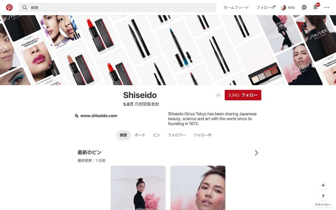 Pinterest_Shiseido USA