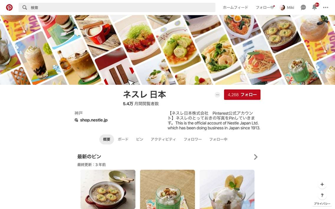 Pinterest_ネスレ 日本