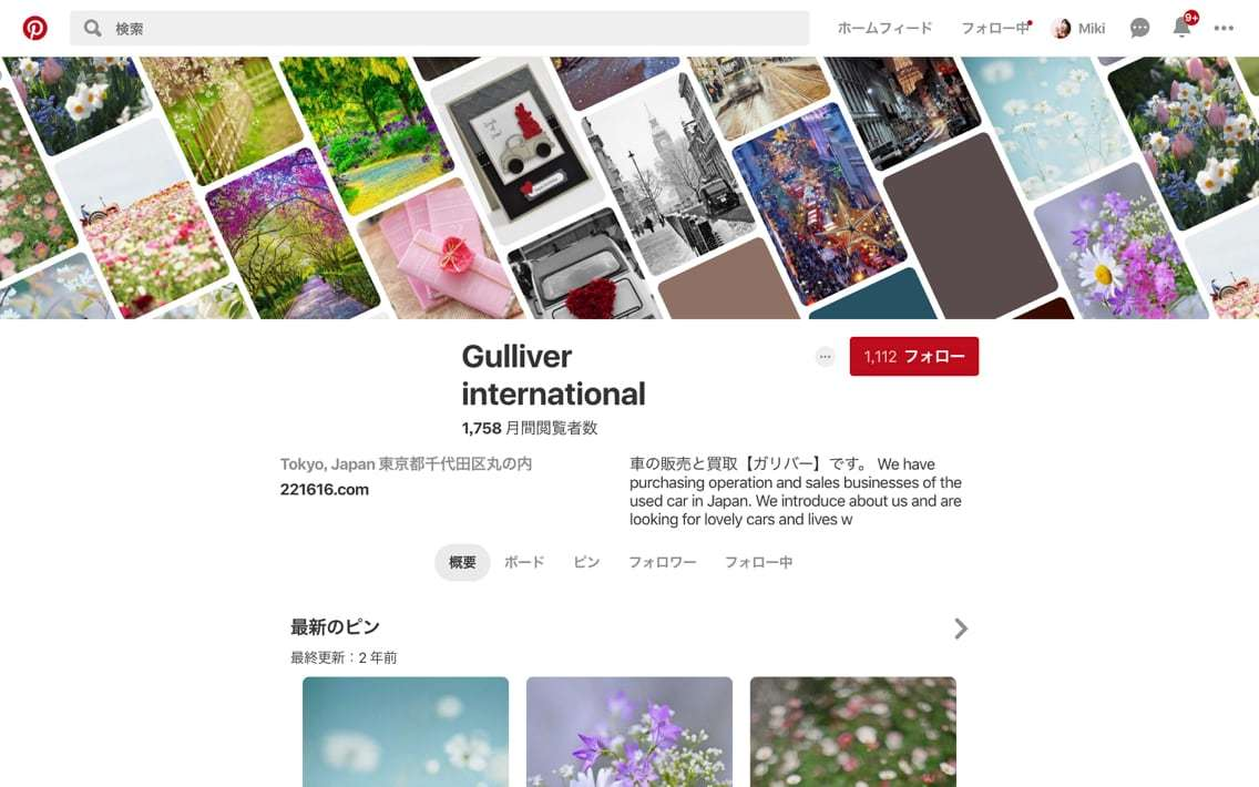 Pinterest_-Gulliver international