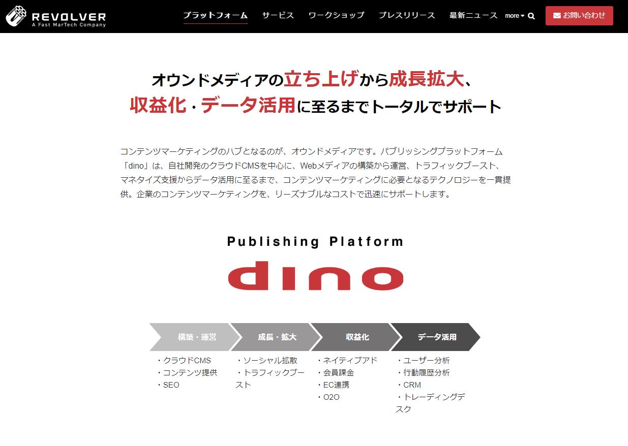 dino(ディノ).PNG