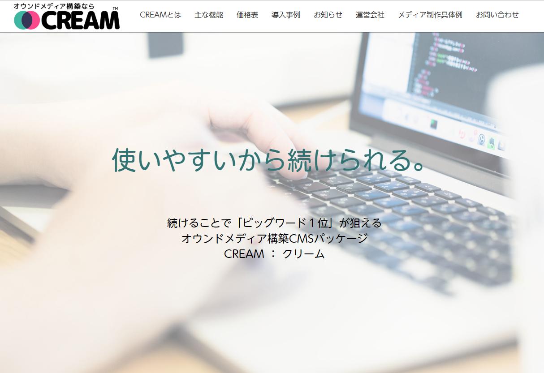 CREAM(クリーム).PNG