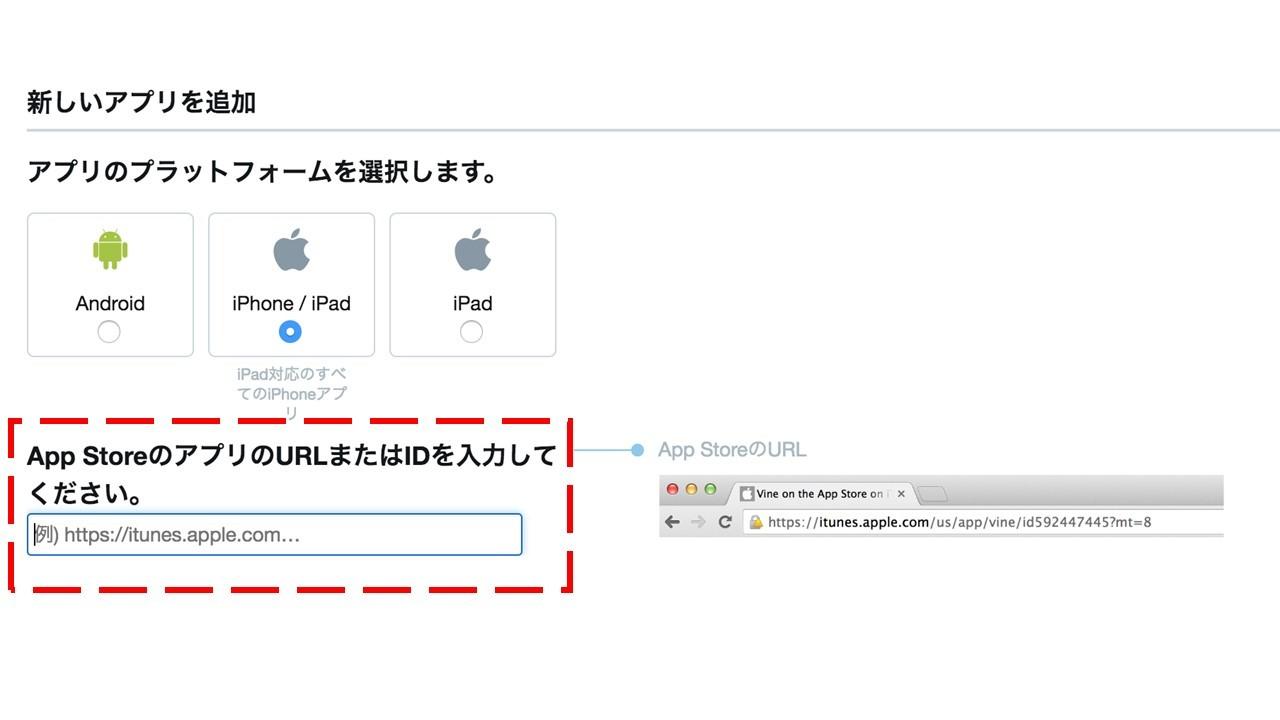 アプリストアのURLかアプリIDを入力