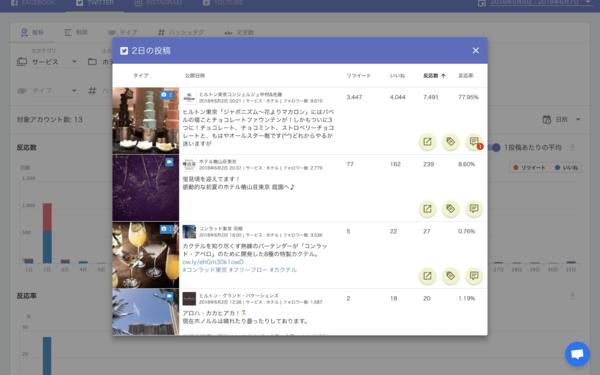 分析画面.png