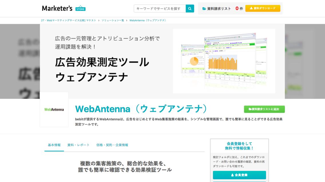 WebAntenna(ウェブアンテナ).png