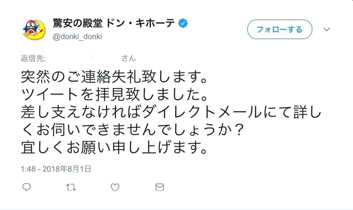comnico_donki2.jpeg