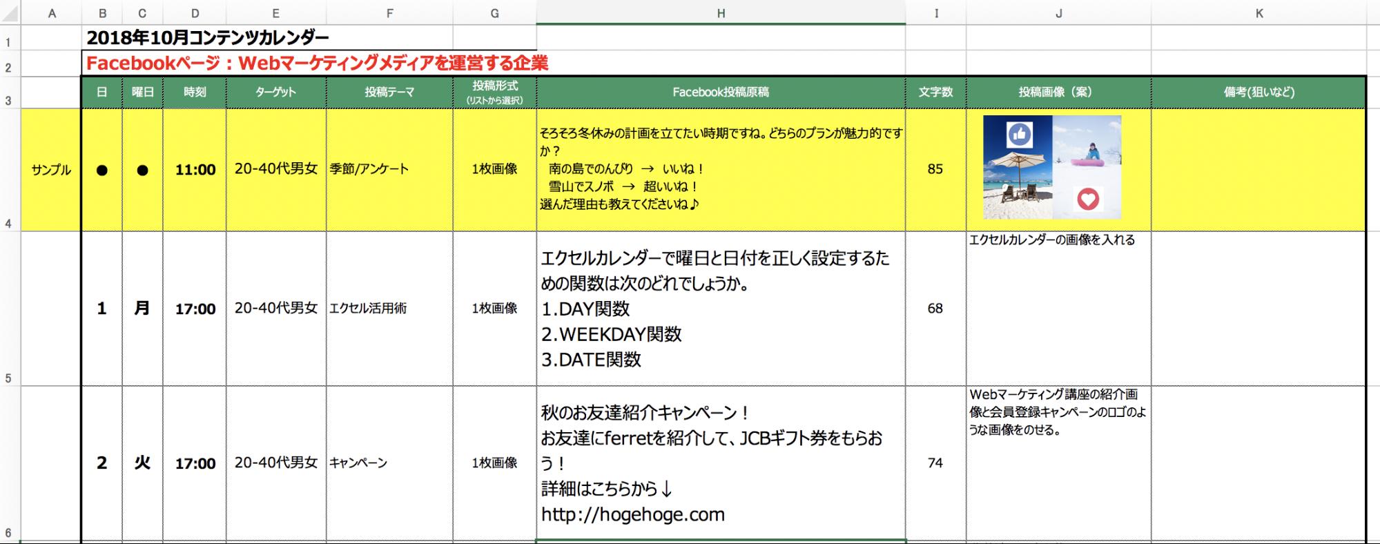 calendar_記入.png