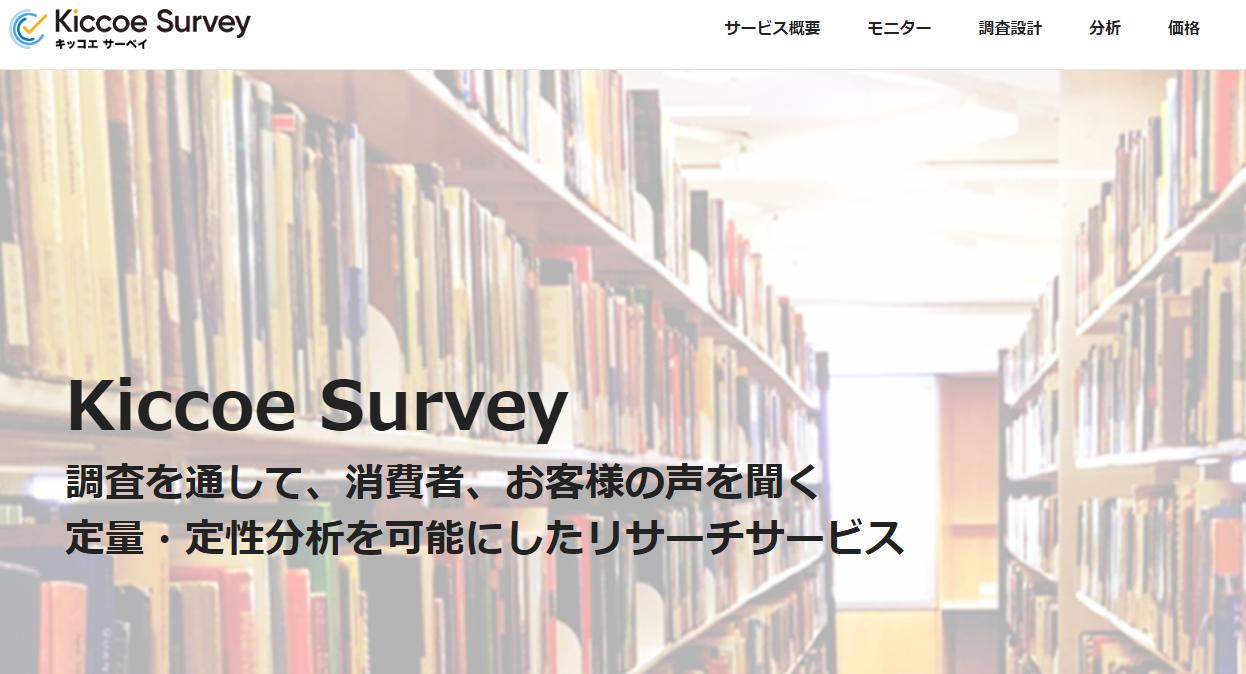 Kiccoe_Survey(キッコエサーベイ)