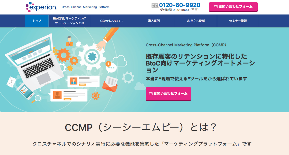 CCMP(クロスチャネルマーケティングプラットフォーム)