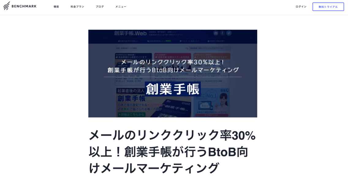 Benchmark_事例
