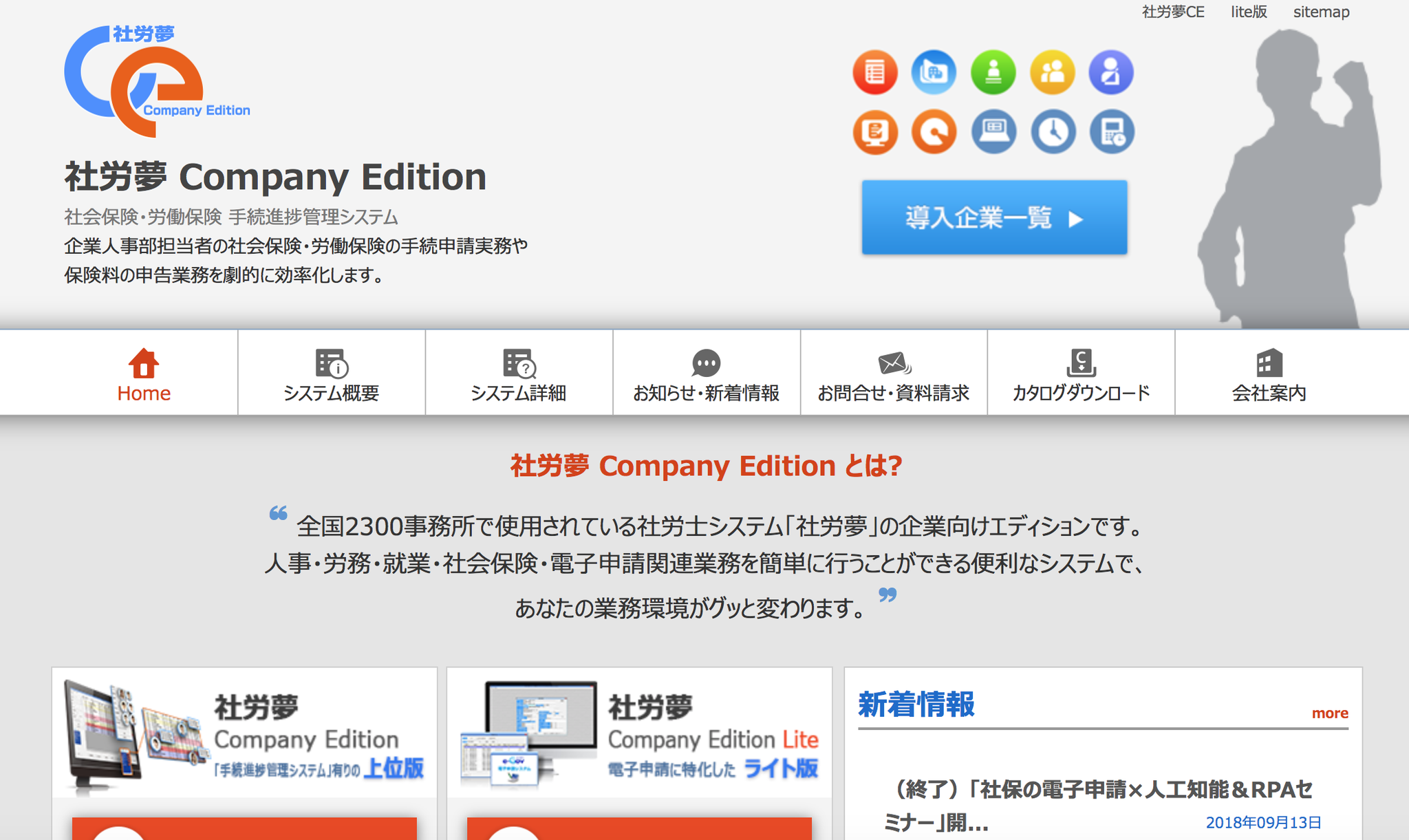社労夢 Company Edition