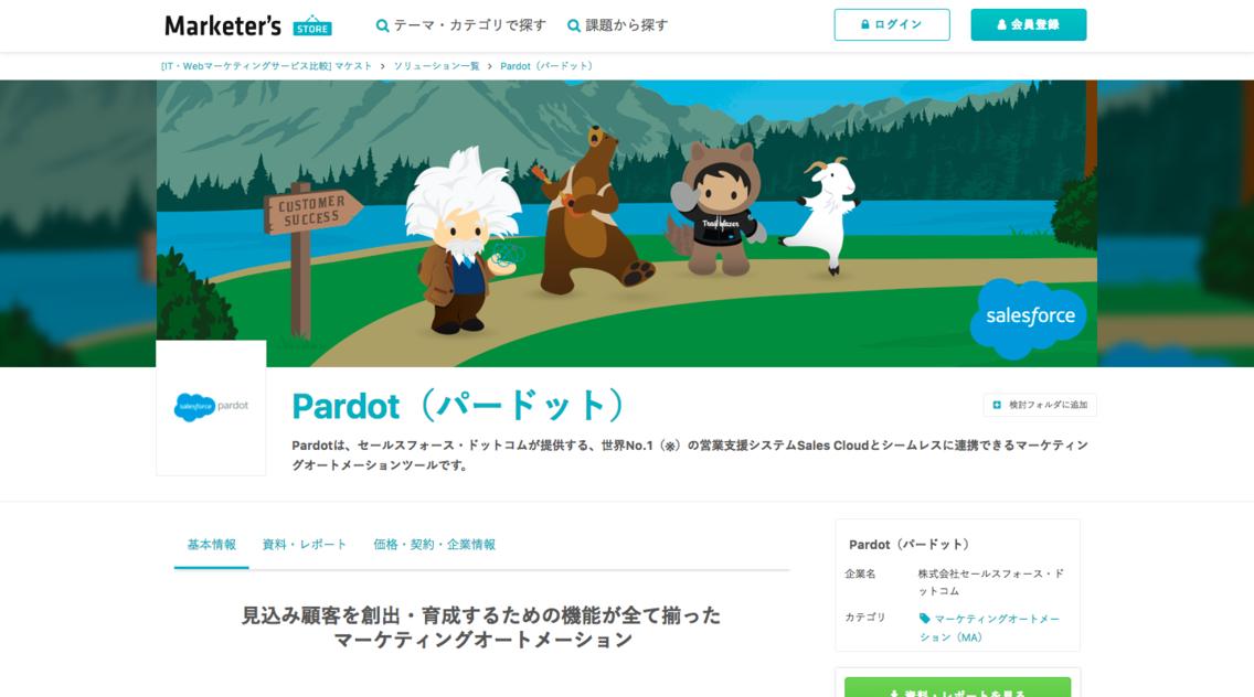 Pardot(パードット)