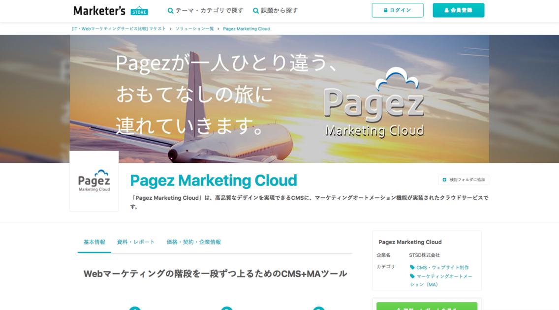 Pagez_Marketing_Cloud