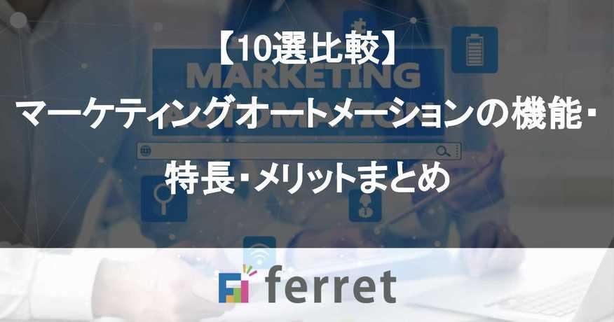 【10選比較】マーケティングオートメーションツールの機能・特長・メリット