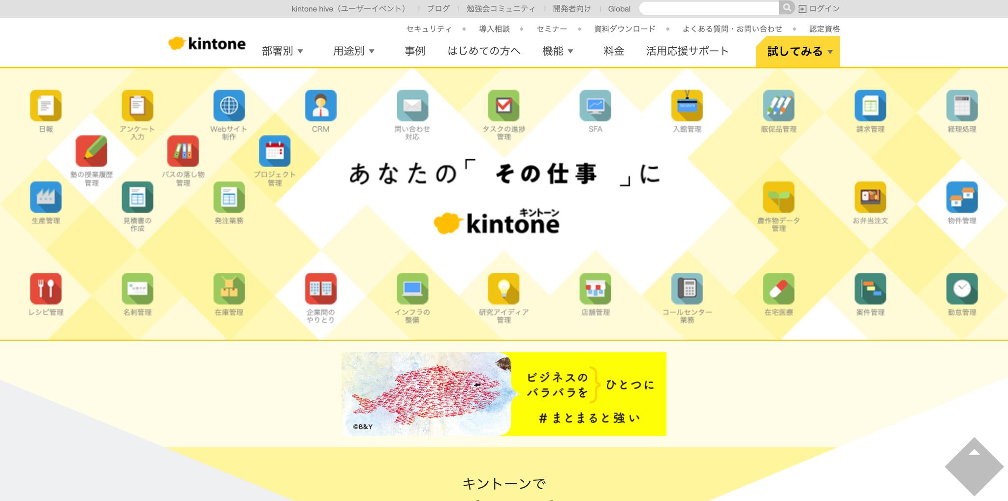 kintone.png